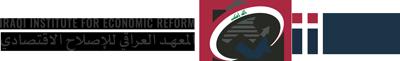 المعهد العراقي للإصلاح الاقتصادي Iraqi Institute for Economic Reform
