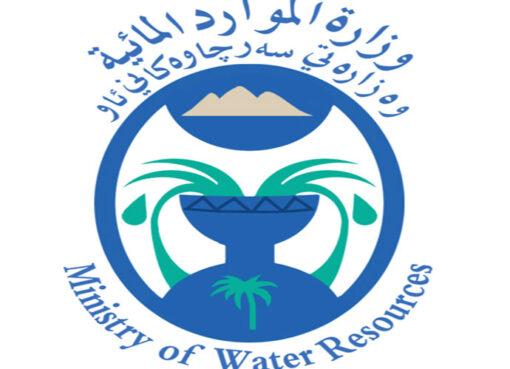 وزارة الموارد المائية