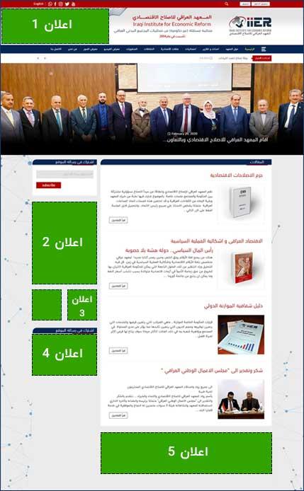 الاعلانات لمعهد العراقي للإصلاح الاقتصادي