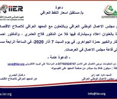 ندوة مستقبل اسعار النفط العراقي