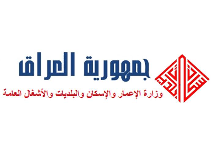 وزارة الاسكان والاعمار